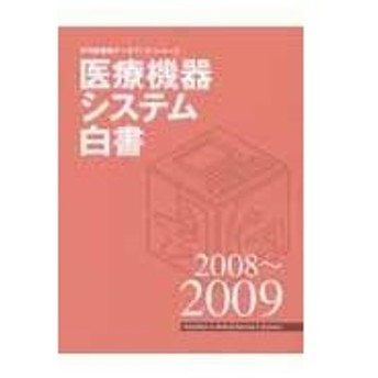 医療機器システム白書 2008〜2009/月刊新医療編集部