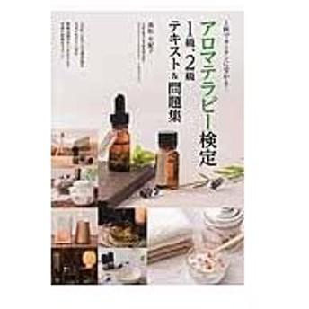 アロマテラピー検定1級、2級テキスト&問題集/高松有紀子