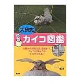 大研究カイコ図鑑/国土社