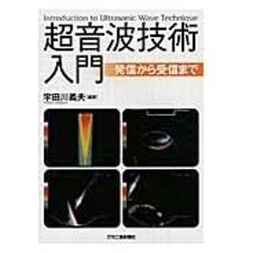 超音波技術入門/宇田川義夫