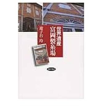 世界遺産富岡製糸場/遊子谷玲