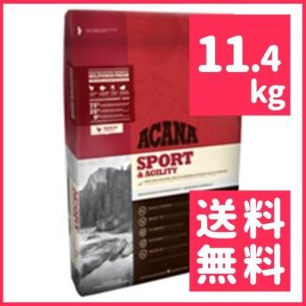 【トリーツプレゼント】アカナ スポーツ&アジリティ 成犬用 11.4kg【送料無料】(並行輸入)