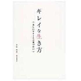 キレイな生き方/井垣利英