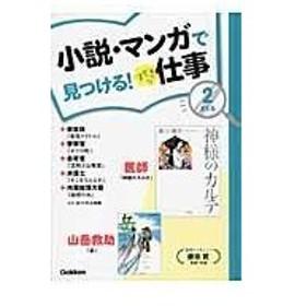 小説・マンガで見つける!すてきな仕事 2/学研教育出版