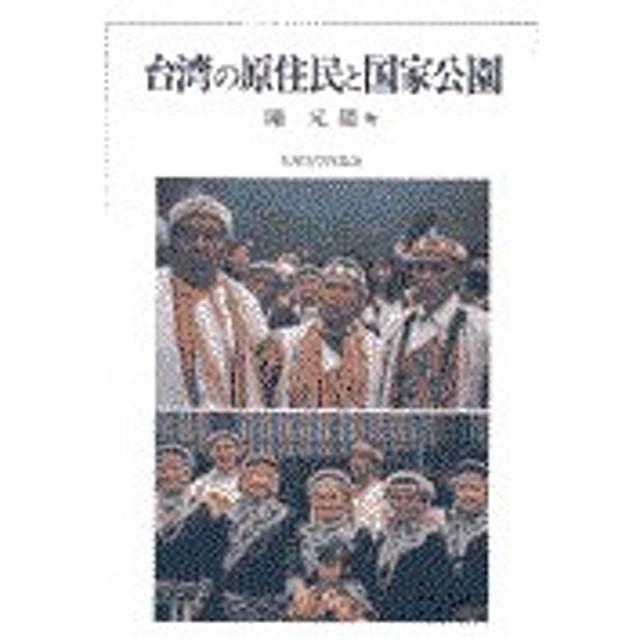台湾の原住民と国家公園/陳元陽