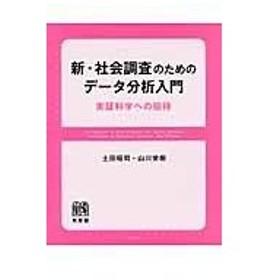 新・社会調査のためのデータ分析入門/土田昭司