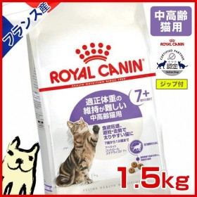 ロイヤルカナン ステアライズド アペタイト コントロール 7+ 1.5kg [ROYAL CANIN FHN 猫用ドライ]【RC_DRY】
