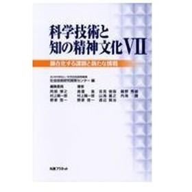 科学技術と知の精神文化 7/科学技術振興機構社会