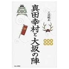 真田幸村と大坂の陣/三池純正