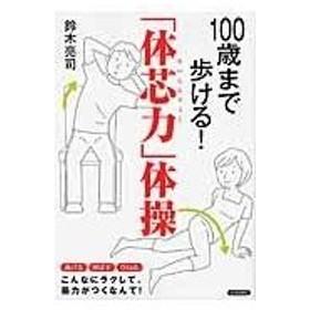 「体芯力」体操/鈴木亮司