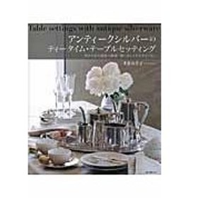 アンティークシルバーのティータイム・テーブルセッティング/多賀谷洋子