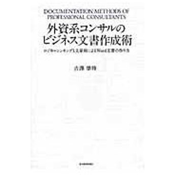 外資系コンサルのビジネス文書作成術/吉澤準特