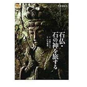 石仏・石の神を旅する/吉田さらさ