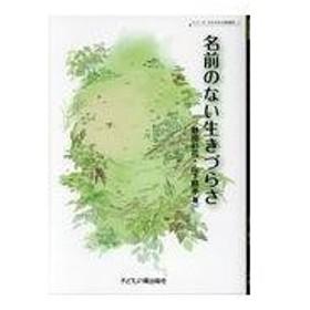 名前のない生きづらさ/野田彩花