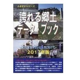 誇れる郷土データ・ブック 2017年版/古田陽久