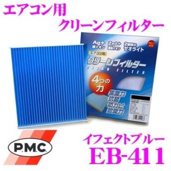 【在庫あり即納!!】PMC EB-411 エアコン用クリーンフィルター (イフェクトブルー)