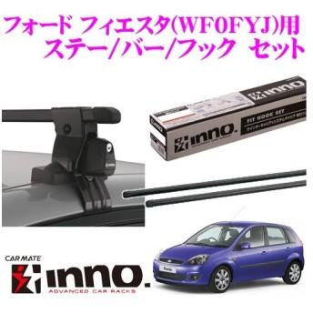【在庫あり即納!!】カーメイト INNO フォード フィエスタ (WF0FYJ)用 ルーフキャリア取付3点セット