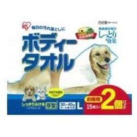 IRIS OHYAMA/アイリスオーヤマ  【ペット用 ボディタオル】中大型犬用15枚2P BWT-15L×2