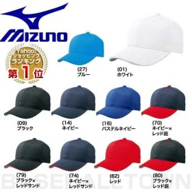 ミズノ 練習帽子 野球 オールニット六方型 キャップ