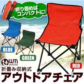 アウトドア チェア コンパクト 軽量 折りたたみ ハイチェア キャンプ 椅子 ベンチ 一人用 low