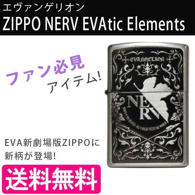 エヴァンゲリオン ZIPPO ジッポライター NERV EVAtic Elements Ver. アニメ グッズ