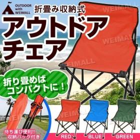 ハイチェア レジャー イス アウトドア 折りたたみ 折り畳み キャンプ 椅子 いす アウトドアチェア