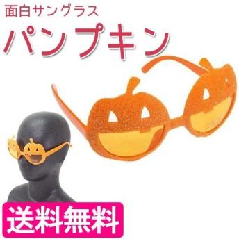 おもしろメガネ パンプキン サングラス イベント パーティー ハロウィン 937106 かぼちゃ 仮装