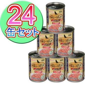 犬用缶詰375g 24缶セット ヘルシーステッププラスワン ビーフ 野菜 HLC-BY アイリスオーヤマ 送料無料 (セール SALE) まとめ割