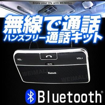 車載 ハンズフリー bluetooth ハンズフリーキット ワイヤレス 車内通話 音楽再生 iPhone Android スマートフォン 対応