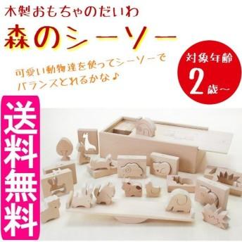 木製おもちゃのだいわ 木のおもちゃ 森のシーソー 97908 赤ちゃん 知育 パズル 木製玩具