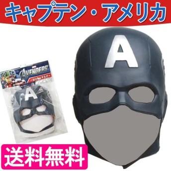 コスプレ衣装 かぶりもの なりきりマスク キャプテン・アメリカ アベンジャーズ アメコミ 仮装 覆面