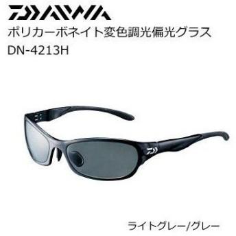 ダイワ ポリカーボネイト変色調光偏光グラス DN-4213H ライトグレー/グレー (D01) (O01)