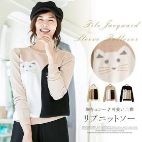 4986a07cd1f9b 猫柄 ニットセーター ニットソー セーター トップス 猫モチーフ 可愛い 肌触りよい 暖かい レディース