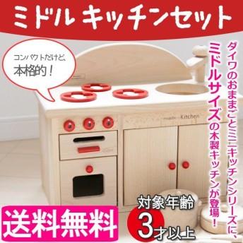 木製おもちゃのだいわ ミドルキッチンセット おままごと 木のおもちゃ 97980 キッチン 木製玩具