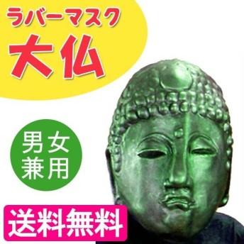 なりきりマスク M3 大仏 オガワスタジオ フルフェイスマスク 被り物 仮装 コスチューム コスプレ衣装 4984185053676