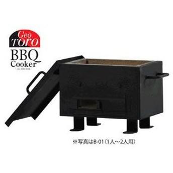 東洋炉材 B-01 GeoTORO/ジオトーロ バーベキュー・コンロ 【1〜2人用】