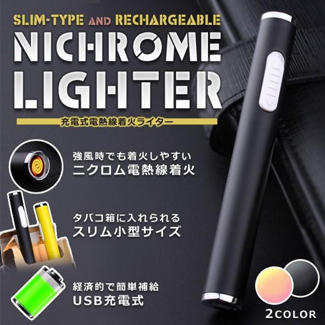 電熱線 極細 電子 ライター USB 充電式 ニクロム 煙草 タバコ 喫煙 FH-JIAJUN820