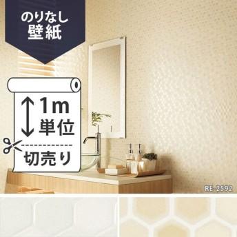 壁紙 クロス 国産壁紙(のりなしタイプ)/サンゲツ タイル RE-2591、RE-2592(販売単位1m)