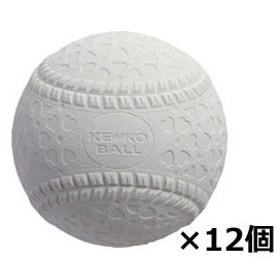 KENKO/ナガセケンコー  【公認軟式球】新・軟式野球用ボール M号 1ダース(12個入り)