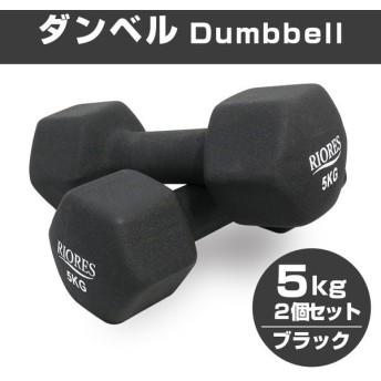 ダンベル 5kg 2個セット [送料無料] エクササイズ フィットネス ダイエット ストレッチ 鉄アレイ 5キロ 女性 男性