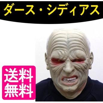 コスプレ衣装 かぶりもの スターウォーズ なりきりマスク ダース・シディアス 大人用 仮装 覆面