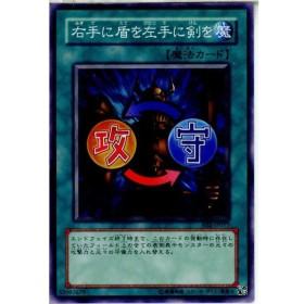 『中古即納』{プレイ用}{TCG}遊戯王 BE2-JP077N 右手に盾を左手に剣を