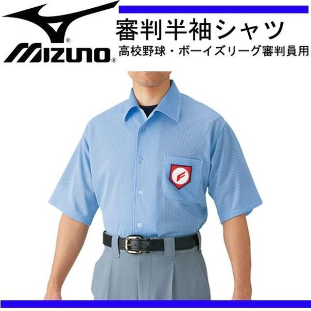 高校野球・ボーイズリーグ審判員用 半袖シャツ(ノーフォーク型)  MIZUNO ミズノ 審判 アンパイア 半袖 15SS(52HU2418)