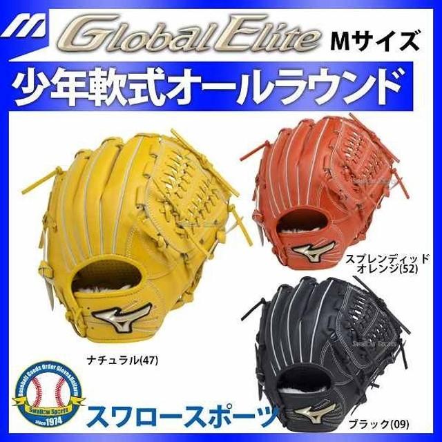 あすつく 少年野球 グローブ 少年軟式グローブ ミズノ グローバルエリートRG Hselection02 オールラウンド用 Mサイズ 1AJGY18310 J号球 軟式野球 野球用品