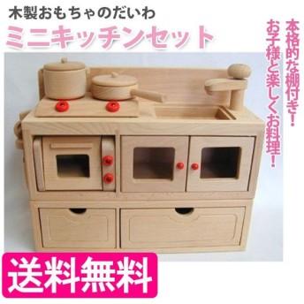 木製おもちゃのだいわ ミニキッチンセット棚付き 木のおもちゃ おままごとセット 知育 木製玩具 97963 97964