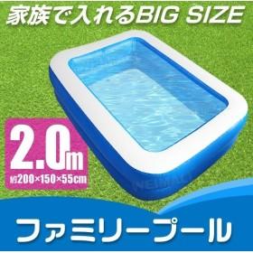 プール 家庭用 大型 2.0 m 子供 用 ビニールプール ファミリープ ール 子供用