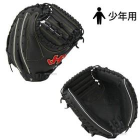 あすつく ハタケヤマ キャッチャーミット 軟式 左投げ HATAKEYAMA ジュニア用 軟式TH-JR8B グローブ 野球部 J号球対策 軟式野球 少年野球 野球用品 スワロー
