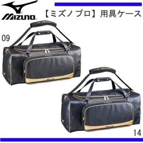 ミズノプロ 用具ケース  MIZUNO ミズノ 野球 用具ケース (1FJC6000)