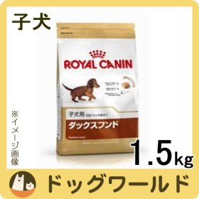 ロイヤルカナン BHN ダックスフンド 子犬用 1.5kg [2575][賞味:2020/2]