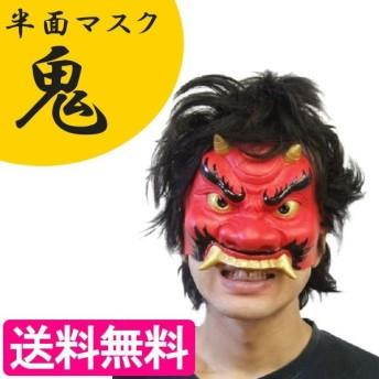 なりきりマスク 半面マスク 鬼 パーティーグッズ 仮装 イベント 衣装 仮面